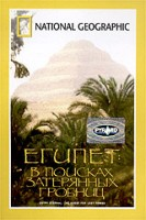 DVD НГО. Египет: В поисках затерянных гробниц / National Geographic. Egypt Eternal: The Quest for Lost Tombs