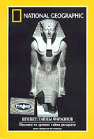 НГО. Египет: Тайны Фараонов (DVD) / National Geographic. Egypt: Secrets of the Pharaons