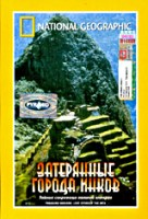 НГО. Затерянные города инков (DVD) / National Geographic. Treasure Seekers: Lost Cities of the Inca