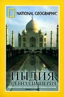 DVD НГО. Индия - древняя империя / National Geographic: Emperes of India