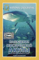DVD НГО. Нападение мистической акулы / National Geographic. Attacks of the Mystery Shark