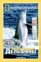 DVD НГО. Неукротимые дельфины / National Geographic: Dolphins: the Wild Side