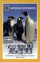 ���. ���������� ����� (DVD) / National Geographic. Emperors of the Ice