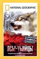 DVD ���. ���-������ / National Geographic: Killer Instincts: Dogs