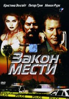 DVD Закон мести / Out in Fifty