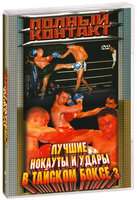 Полный контакт: Лучшие нокауты и удары в Тайском боксе 3
