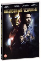 �������� ������� (DVD) / Iron Man