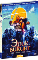 DVD Эрик Викинг / Erik the Viking / Erik viking