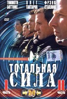 DVD ��������� ����. ����� 1 � 2 / Total Force