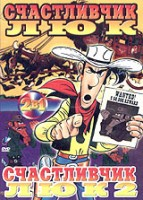 DVD ����������� ���. ����������� ��� 2 / Lucky Luke / Lucky Luke - the Ballad of the Daltons
