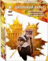 Школьный вальс. Коллекция (3 DVD)