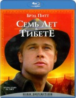 Семь лет в Тибете (Blu-Ray) / Seven Years in Tibet