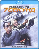 Blu-Ray 7 секунд (Blu-Ray) / 7 Seconds / Семь секунд