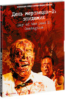 ���� ��������� - 2: �������� (DVD) / Day of the Dead 2: Contagium