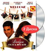 DVD ����� ���������� / � ���������� ������������� (2 DVD) / Welcome