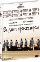 DVD Визит оркестра / The Band's Visit