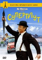 Суперплут (DVD) / Le Grand escogriffe