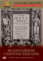 DVD History Channel. ������� ������: ���������� ������� ������ / Mysteries Of The Bible - The Bible's Greatest Secrets