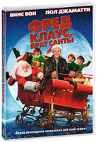 Фред Клаус, брат Санты (DVD) / Fred Claus