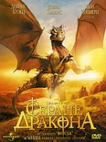 Сердце дракона (DVD) / Dragonheart