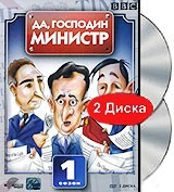 DVD ��, �������� �������: ����� 1 (2 DVD) / Yes Minister