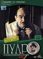 Пуаро: Свидание со смертью. Сезон 11. Выпуск 3 (DVD) / Agatha Christie: Poirot: Appointment with Death / Poirot. Season 11. Episode 3. Appointment with Death