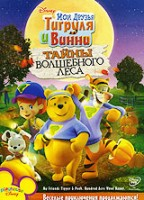 DVD Мои друзья Тигруля и Винни: Тайны волшебного леса / My Friends Tigger and Pooh: The Hundred Acre Wood Haunt