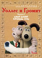 ������ � ������. ������-1 (DVD) / Wallace and Gromit: A grand day out. The wrong trousers