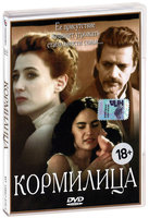 Кормилица (DVD) / La Balia / The Nanny / The Wet-Nurse