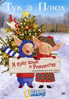 DVD ��� � ����. � ���� ���� � ��������� / Toot & Puddle: I'll Be Home for Christmas
