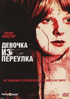 Девочка из переулка (DVD) / The Little Girl Who Lives Down the Lane