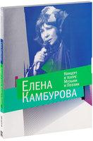 Елена Камбурова: Концерт в Театре Музыки и Поэзии