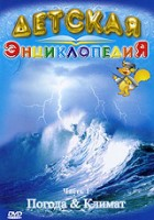 Детская энциклопедия. Погода и Климат. Часть 1 (DVD) / Weather & Climate