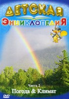 Детская энциклопедия. Погода и климат. Часть 2 (DVD) / Weather & Climate