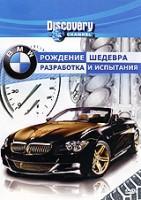 Discovery: BMW - �������� �������. ���������� � ���������