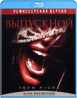 Выпускной (Нельсон Маккормик) (Blu-Ray)
