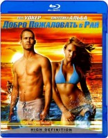 ����� ���������� � ���! (Blu-Ray) / Into the Blue