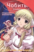 Чобиты. Disc 2 (DVD) / Chobits