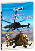 Discovery: ������� ������ ���������� (DVD) / Top ten Helicopters