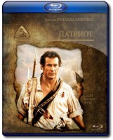 ������� (Blu-Ray) / The Patriot