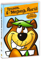 Привет, я - медведь Йоги (DVD) / Hey There, It's Yogi Bear