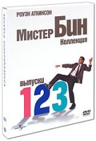 DVD ��������� ������ ���: ������� 1, 2, 3 (3 DVD) / Mr. Bean