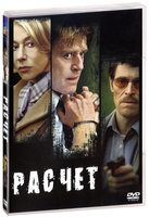 Расчет (DVD) / The Clearing