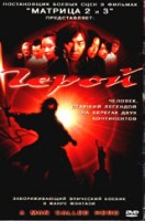 DVD Герой (реж. Эндрю Лау) / Zhong hua ying xiong / A Man Called Hero