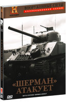 DVD History Channel. ����������� ����: ������ ������� / Battle Stations: Sherman Assault