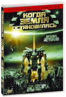 DVD Когда Земля остановилась / The Day the Earth Stopped