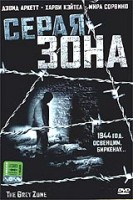 Серая зона (DVD) / The Grey Zone