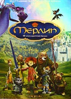 Мерлин (DVD) / Merlin, l'enchanteur