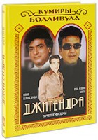 DVD Джитендра: Лучшие фильмы (4 DVD) / Aag Aur Shola / Kasum Khoon Ki / Shakka / Mahaanta: The Film