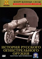 DVD History Channel. ����������� ����: ������� �������� �������������� ������ / Tales Of The Gun: Guns of The Russian Military
